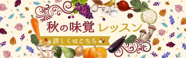 秋の味覚レッスン
