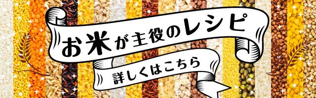 お米が主役のレシピ