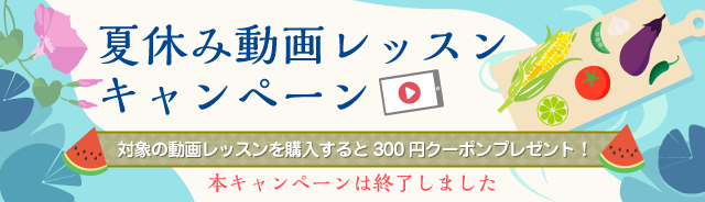 夏休み動画