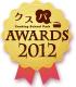クスパアワード2012