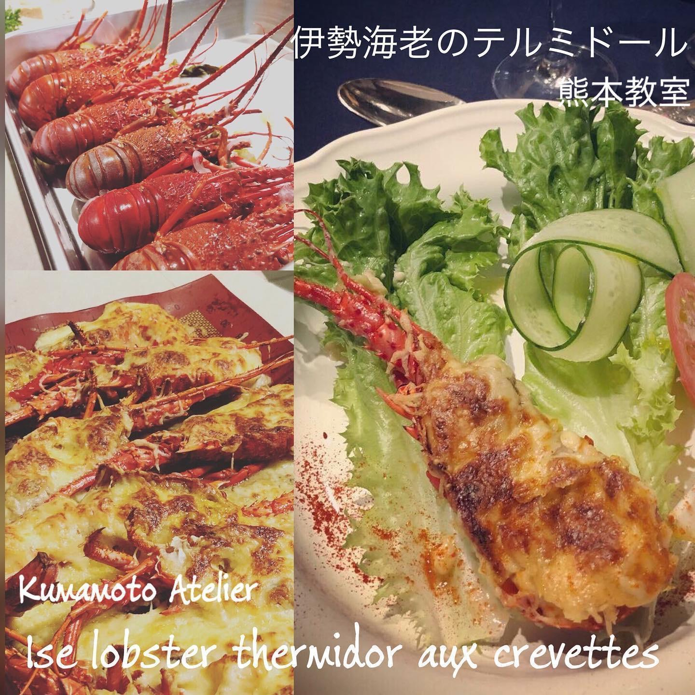 伊勢 エビ レシピ