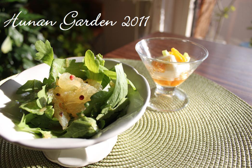 かぶと杏のピクルス&春菊とグレープフルーツのサラダ