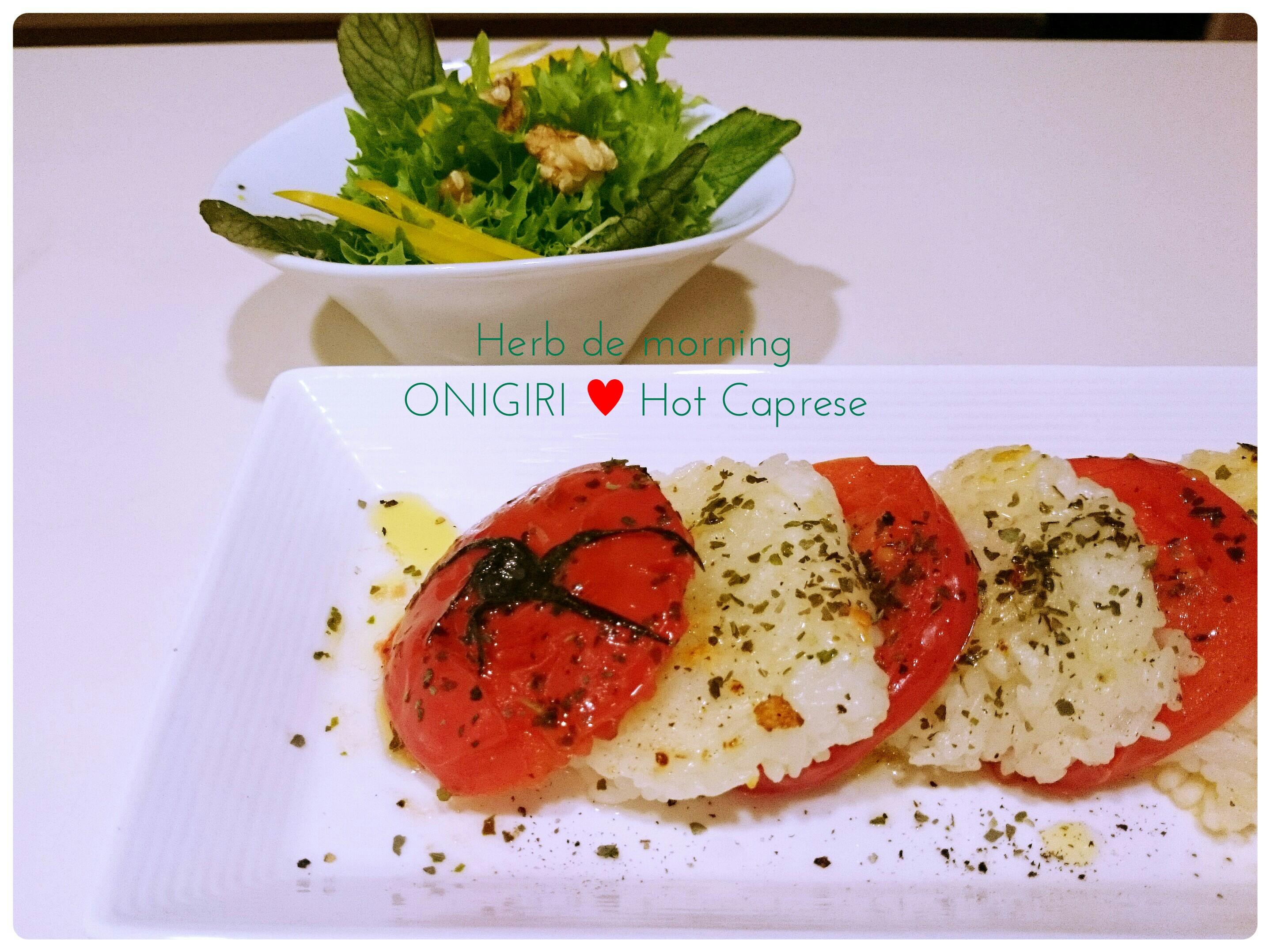 【スパイス:バジル】焼トマトおにぎり★カプレーゼ