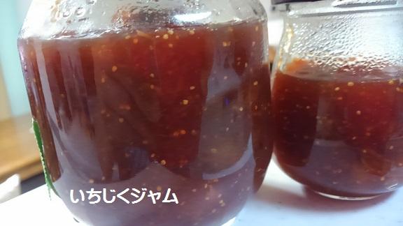 季節のフルーツ~いちじくジャム