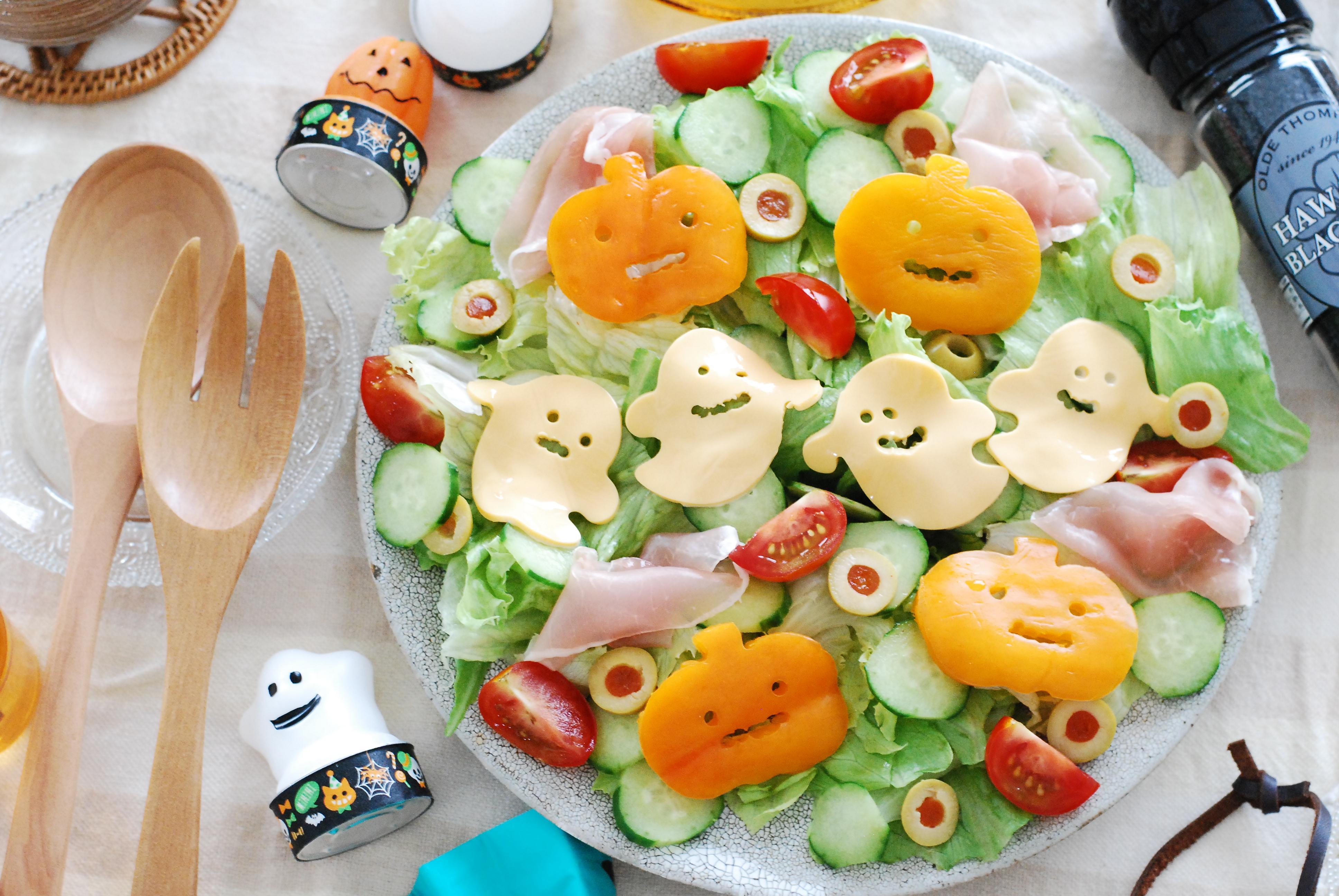 ハッピーハロウィンわくわくサラダ?